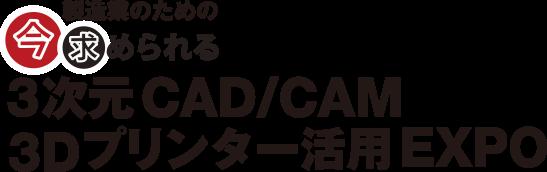 3次元CAD/CAM 3Dプリンター活用EXPO2016