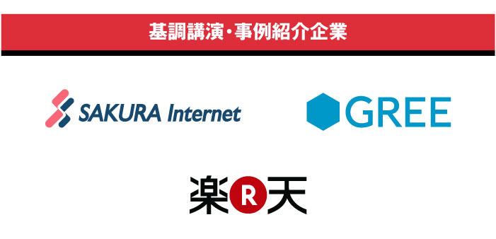 事例・動向紹介企業ロゴ