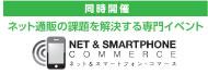 ネットアンドスマートフォンコマース2013【東京】