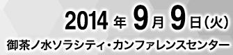2014年9月9日(火) 御茶ノ水 ソラシティ・カンファレンスセンター