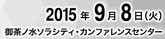 2015年9月8日(火) 御茶ノ水 ソラシティ・カンファレンスセンター