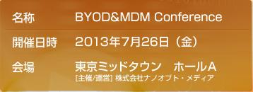 BYOD&MDMカンファレンス2013 東京:2013年7月26日(金)開催