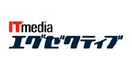ITmediaエグゼクティブ