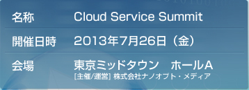 クラウドサービスサミット2013 東京:2013年7月26日(金)開催