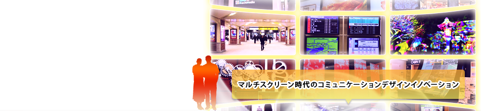 Internet & digital Media goes into the real space. The only event focus on Digital Signage in Japan.