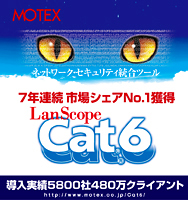 MOTEX_LanScopeCAT6