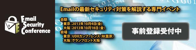 Emailセキュリティ専門イベント 事前登録受付中