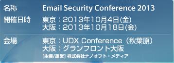 東京:2013年10月4日(金) UDX Conference(秋葉原)、大阪:2013年10月18日(金) グランドフロント大阪