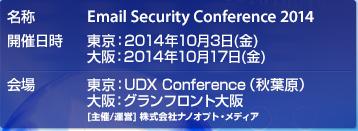東京:2014年10月3日(金) UDX Conference(秋葉原)、大阪:2014年10月17日(金) グランドフロント大阪