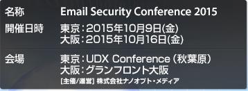 東京:2015年10月9日(金) UDX Conference(秋葉原)、大阪:2015年10月16日(金) グランドフロント大阪