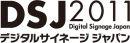 デジタルサイネージジャパン2011
