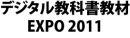 デジタル教科書教材EXPO 2011