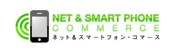 ネット&スマートフォン・コマース2011