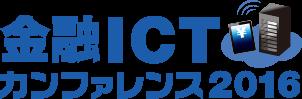 金融ICT カンファレンス 2016