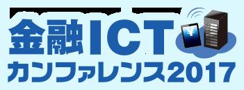 金融ICT カンファレンス 2017