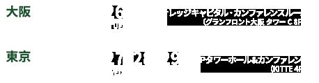 大阪 9/26 ナレッジキャピタル・カンファレンスルーム(グランフロント大阪 タワー C 8F)東京 9/27,28,29 JPタワーホール&カンファレンス(KITTE 4F)