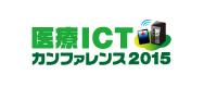 医療ICTカンファレンス