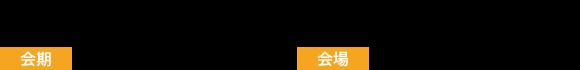 2016年7月29日(金) JPタワーホール&カンファレンス(KITTE 4F)