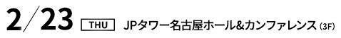 名古屋 2/23 JPタワー名古屋ホール&カンファレンス