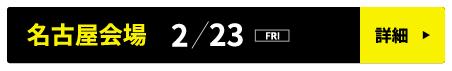 2018/2/23 FRI JPタワー 名古屋ホール&カンファレンス(KITTE 3F) 名古屋会場展示コーナー詳細はこちら