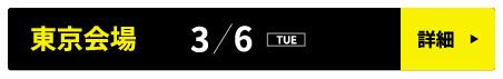 2018/3/6 TUE JPタワーホール&カンファレンス(KITTE 4F) 東京会場展示コーナー詳細はこちら