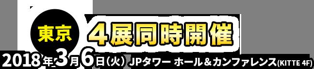 東京:2018年3月6日(火) JPタワーホール&カンファレンス(KITTE 4F)