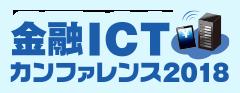 第3回 金融ICTカンファレンス 2018
