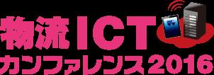 物流ICT カンファレンス 2016