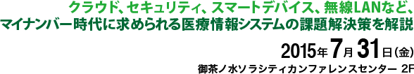 2015年7月31日(金) 御茶ノ水 ソラシティ・カンファレンスセンター