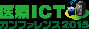医療ICT カンファレンス 2015