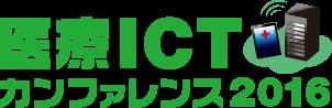 医療ICT カンファレンス 2016