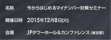 2015年12月8日(火) JPタワーホール&カンファレンス