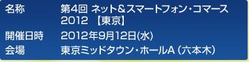 第4回 ネット&スマートフォン・コマース 2012 【東京】2012年9月12日(水)・13日(木)東京ミッドタウンホールA,B