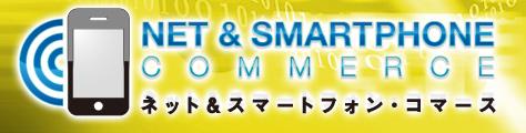 第4回 ネット&スマートフォン・コマース 2012 【東京】