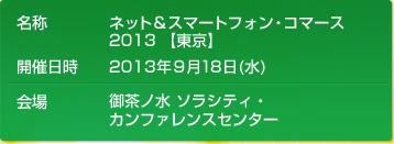 ネット&スマートフォン・コマース 2013 【東京】 【東京】 御茶ノ水 ソラシティ・カンファレンスセンター