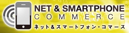 ネット&スマートフォン・コマース 2013 【東京】