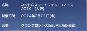 ネット&スマートフォン・コマース 2014 【大阪】2月21日(金)グランフロント大阪