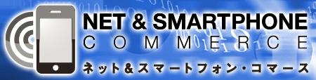ネット&スマートフォン・コマース 2014