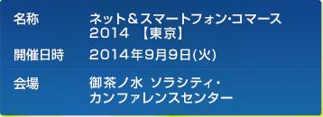 ネット&スマートフォン・コマース 2014 【東京】2014年9月9日(火)御茶ノ水ソラシティ・カンファレンスセンター