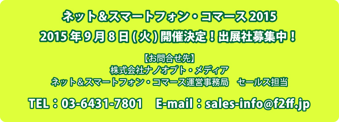 次回東京開催決定!2015年9月8日(火) ソラシティカンファレンスセンタースポンサー募集中! お問い合わせはこちらから