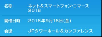 2016年9月16日(金) JPタワーホール&カンファレンス(KITTE 4F)