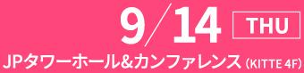 9/14 JPタワーホール&カンファレンス(KITTE 4F)
