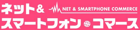 ネット&スマートフォン・コマース 2017