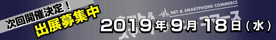 次回開催決定!2019年9月18日(水)