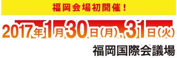 2017年1月30日(月),31日(火) 福岡国際会議場