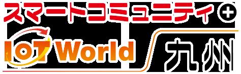 スマートコミュニティ+IoT World 九州2017