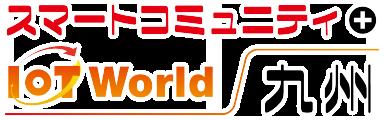 スマートコミュニティ+IoT World 九州
