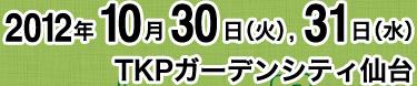 2012年10月30日(火)、31日(水) TKPガーデンシティー仙台