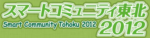 スマートコミュニティ東北2012