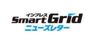 SmartGridニューズレター